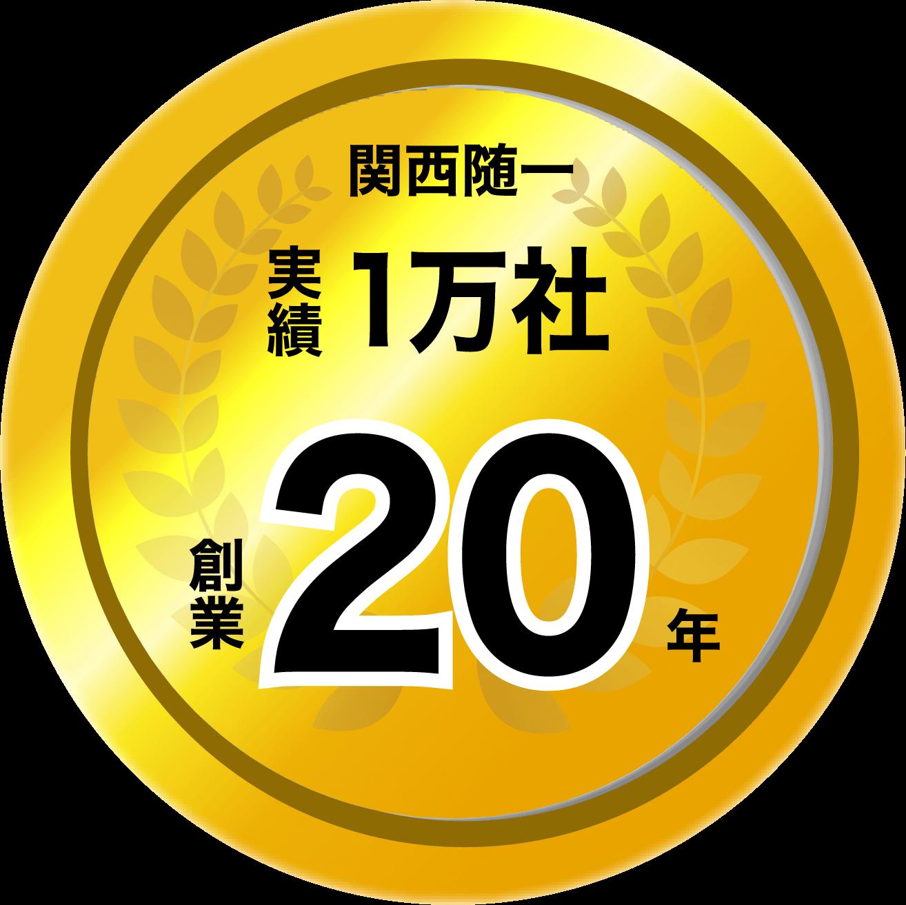 関西随一 実績一万社 創業20年
